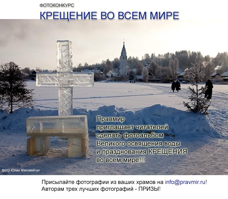 Фотоконкурс крещение в православном