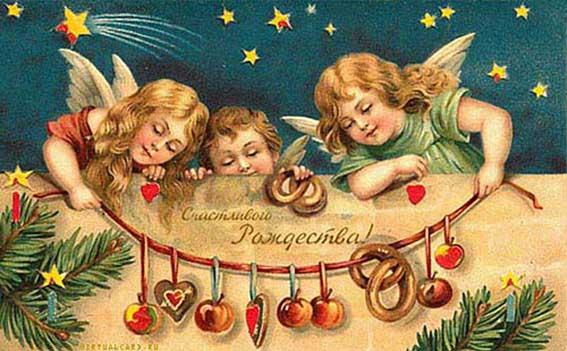 открытки рождественские: