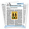 Православная стенгазета № 56 (162)