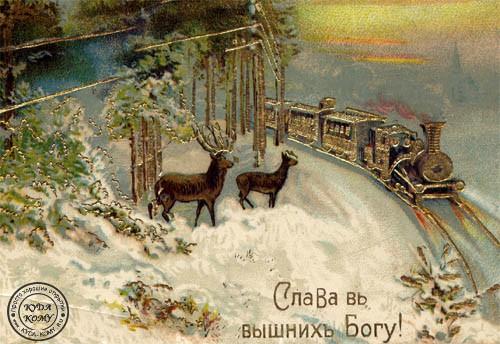 Открытка к Рождеству (69)