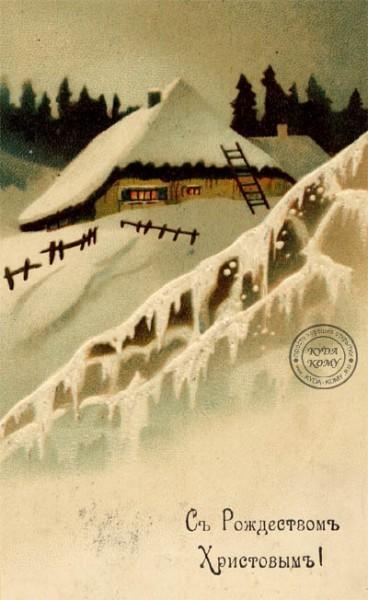 Открытка к Рождеству (79)