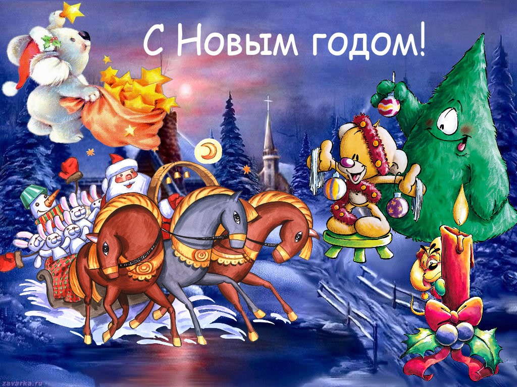 Для детей стих поздравление с новым годом