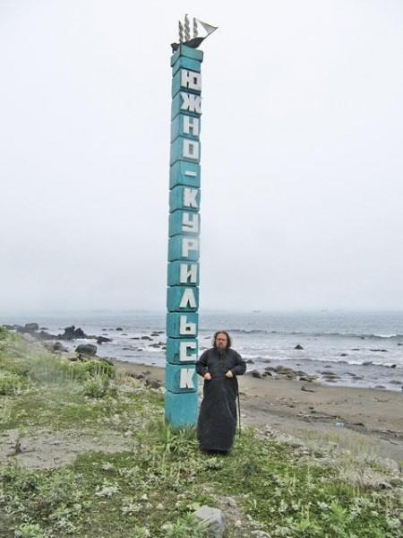 На краю земли. Кунашир, 2011 год. Фото из личного архива протодиакона Андрея Кураева