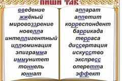Вспоминаем русский: Двойные согласные. ВИКТОРИНА