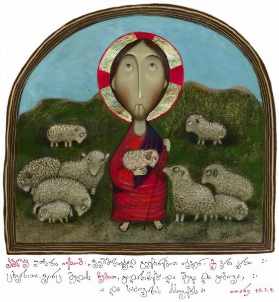 Иисус – добрый Пастырь