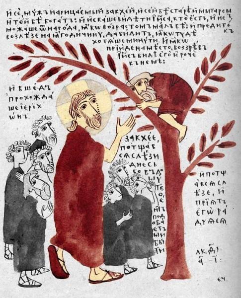 Е.И. Черкасова. «Христос и Закхей»