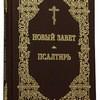 Издательство Московской Патриархии распространило 100 000 экземпляров Нового Завета и Псалтыри для миссионерской деятельности