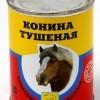 Можно ли православному есть конину?