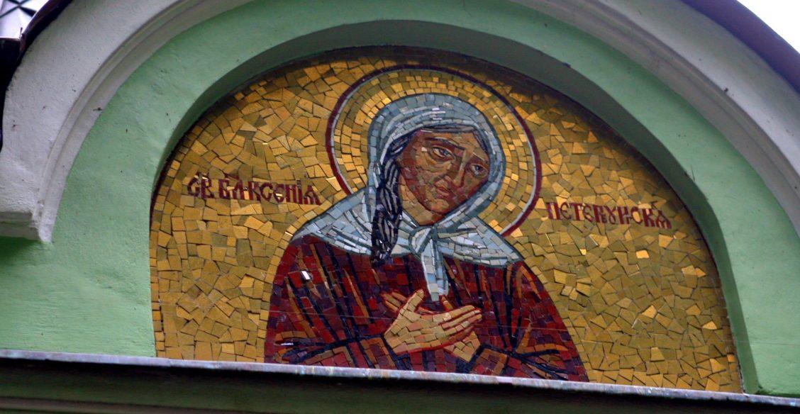 Святая блаженная Ксения: святость как следствие любви