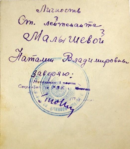 Личность ст. лейтенанта Натальи Владимировны Малышевой заверяю