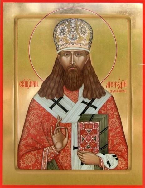 Икона священномученика Мефодия (Красноперова) – fond.ru
