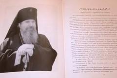 «Господь — крепость моя»: книга о человеке Церкви (+Видео)