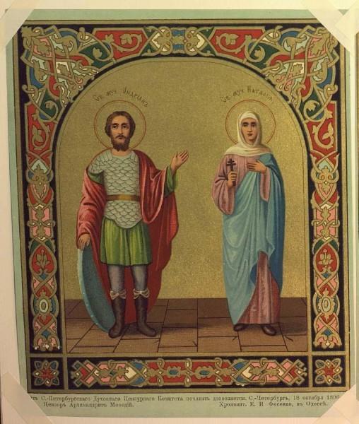 Альбом изображений святых икон издания хромолитографии Е.И.Фесенко в Одессе. Конец 19-го века.