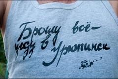 Возвращение в Урюпинск