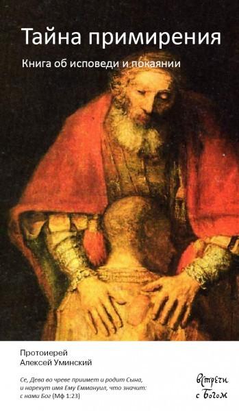 Евангельский сын