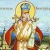 Школе в Черниговской области присвоят имя святителя Иоасафа Белгородского
