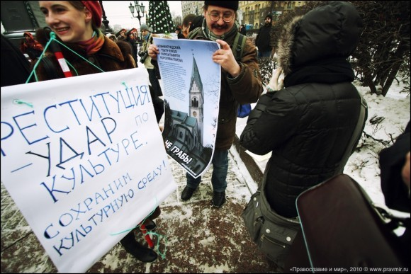 Митинг против передачи имущества Церкви 19.12.2010 г.
