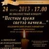 В праздник Торжества Православия в Киеве впервые пройдёт великопостный концерт