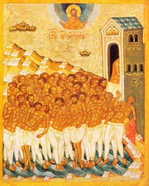 Память сорока Севастийских мучеников