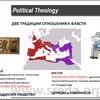 26 февраля в НИУ-ВШЭ прошла презентация Алины Багриной на тему «Религиозный ренессанс и гражданская активность»