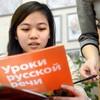 В Хабаровской епархии открываются бесплатные курсы русского языка для трудовых мигрантов