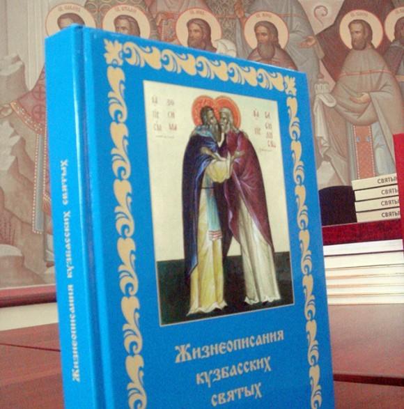 «Жизнеописания кузбасских святых». Фото: Александра Войцишевская/SmartNews