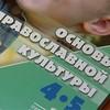 Благовещенская епархия выступает за право свободного выбора модуля ОРКСЭ