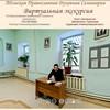 Разработана виртуальная экскурсия по Томской духовной семинарии