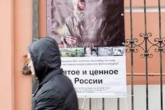 Святое и ценное в России (+Фото)