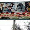 Православные миссионеры Севастополя проповедуют с помощью билборда