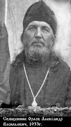 Священник Александр Орлов, 1933 год_pstbi.ru