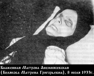 Блаженная Матрона (Белякова)_pstbi.ru