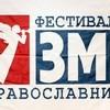 VII Всеукраинский фестиваль СМИ православных проходит во Львове
