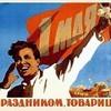 На Кубани отменили празднование 1 мая из уважения к чувствам православных