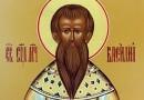 Церковь чтит память священномученика Василия Анкирского