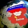 Русское Православие как фактор геополитики