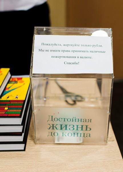Ящик для пожертвований и заявок на фотографии. Надпись на ящике: «Пожалуйста, жертвуйте только рубли! Мы не имеем права принимать наличные пожертвования в валюте. Спасибо!»
