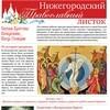 Начат выпуск нового периодического издания «Нижегородский православный листок»