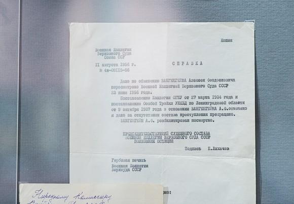 Заключение о реабилитации Вангенгейма