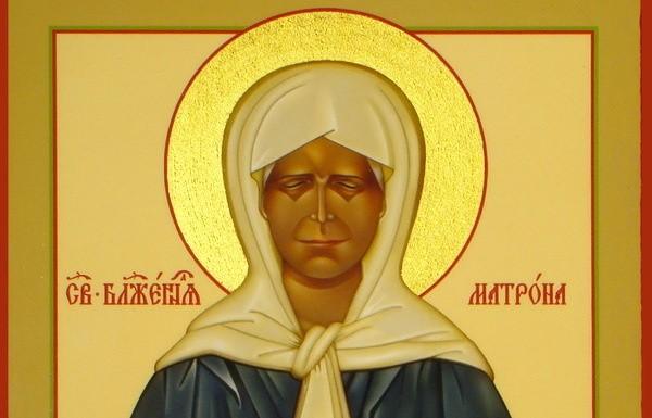 Церковь чтит память святой блаженной Матроны Московской