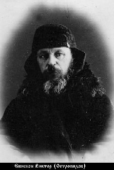 Епископ Виктор (Островидов) в заключении