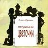 """В культурном центре """"Покровские ворота"""" пройдет презентация книги Ольги Юревич «Матушкины цветочки»"""