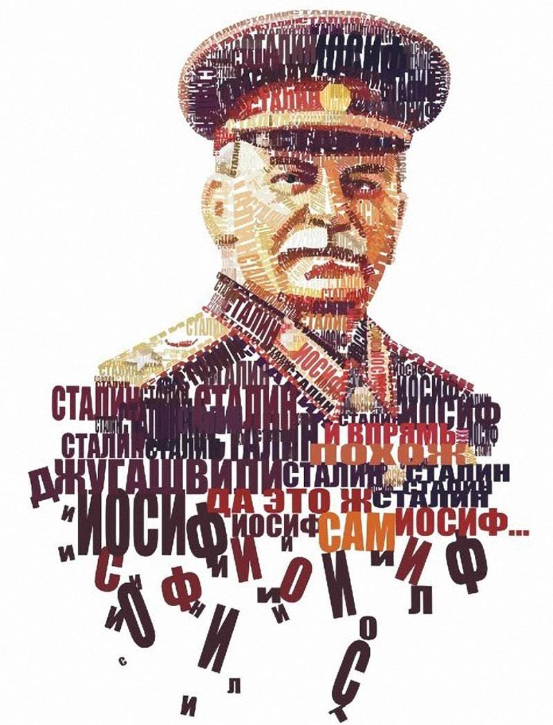 И.В. Сталин — истинный большевик