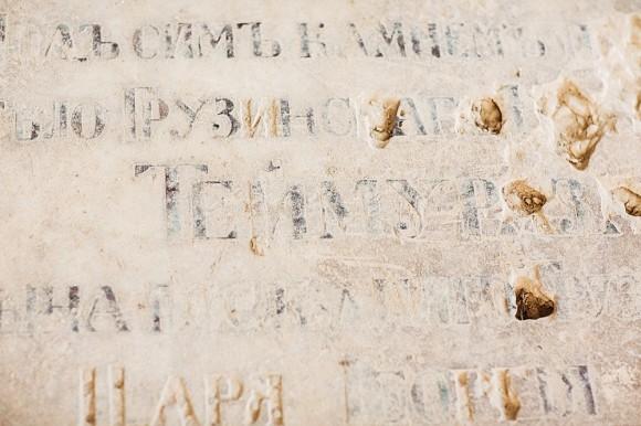 Надгробная плита грузинского царевича Теймураза Багратиони, сына последнего грузинского царя Георгия XII.