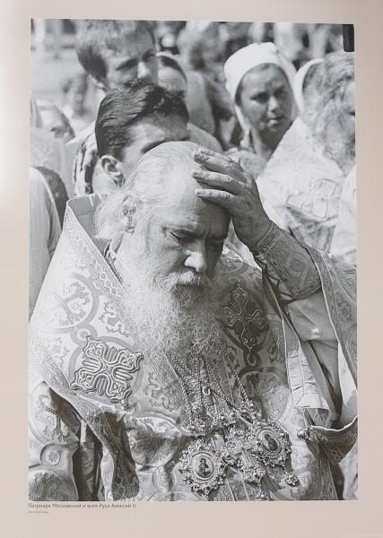 Патриарх Московский и всея Руси Алексий II. Фото Сергея Титова
