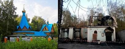 В Жуковском сожгли храм во имя Архангела Михаила. Приходу нужна помощь