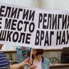 В Томске прошел митинг за светское государство