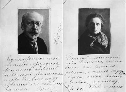 Письма родителей Дмитрию Лихачеву в Соловецкий лагерь