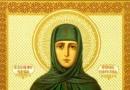 Церковь чтит память преподобной Евфросинии Полоцкой