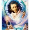 Пушкин, которого не желают знать…